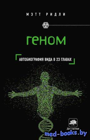 Геном. Автобиография вида в 23 главах - Мэтт Ридли - 2000 год