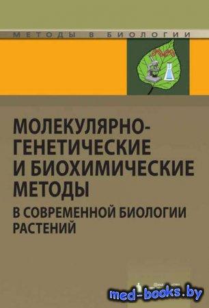 Молекулярно-генетические и биохимические методы в современной биологии раст ...