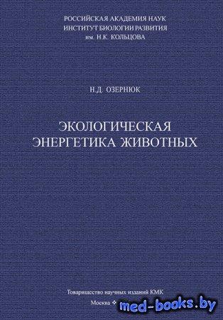 Экологическая энергетика животных - Н. Д. Озернюк - 2006 год