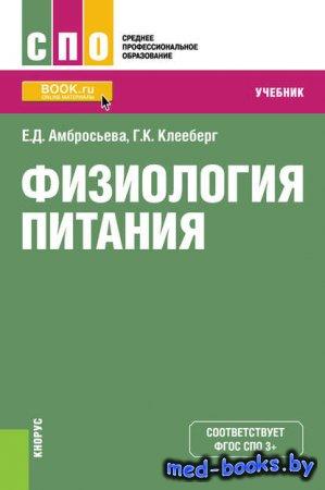 Физиология питания. Учебник - Елена Амбросьева, Георгий Клееберг - 2017 год