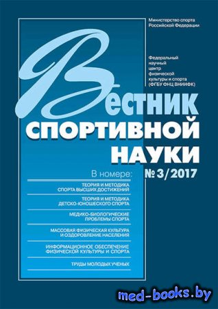 Вестник спортивной науки 3/2017
