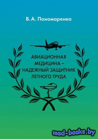 Авиационная медицина – надежный защитник летного труда - Владимир Пономаренко - 2016 год