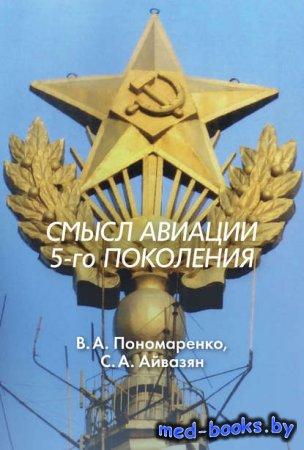 Смысл авиации 5-го поколения - Владимир Пономаренко, Сергей Айвазян - 2016 год