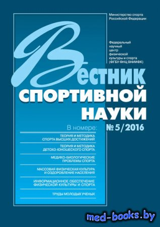 Вестник спортивной науки 5/2016