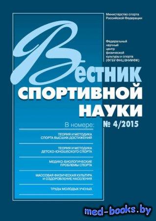 Вестник спортивной науки 4/2015