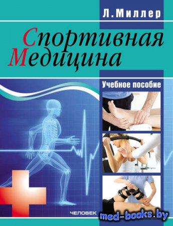 Спортивная медицина: учебное пособие - Людмила Миллер - 2016 год