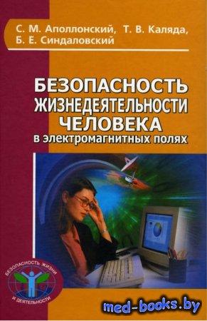 Безопасность жизнедеятельности человека в электромагнитных полях - С. М. Аполлонский, Б. Е. Синдаловский, Т. В. Каляда
