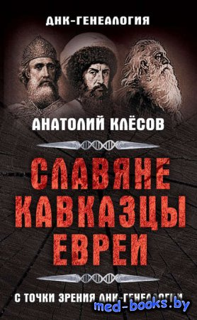 Славяне, кавказцы, евреи с точки зрения ДНК-генеалогии -А. А. Клёсов - 2015 ...