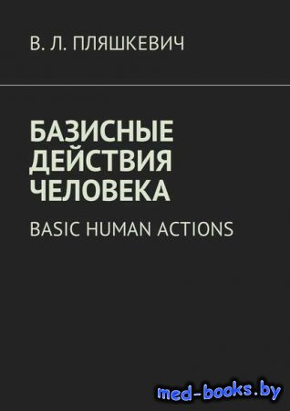 Базисные действия человека. Basic human actions - В. Л. Пляшкевич - 2017 го ...