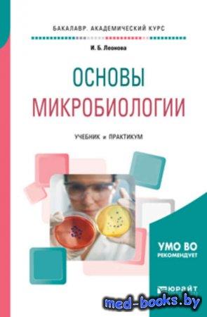 Основы микробиологии. Учебник и практикум для академического бакалавриата - Ирина Борисовна Леонова - 2017 год