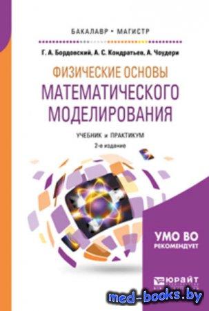 Физические основы математического моделирования 2-е изд., испр. и доп. Учебник и практикум для бакалавриата и магистратуры