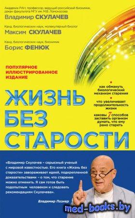 Жизнь без старости - Максим Скулачев, Борис Фенюк, Владимир Скулачев - 2013 год