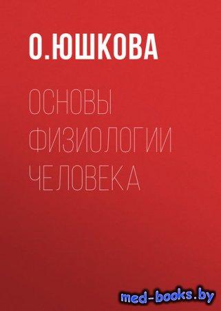 Основы физиологии человека - О. Юшкова - 2017 год