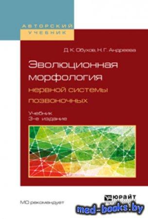 Эволюционная морфология нервной системы позвоночных 3-е изд., испр. и доп.  ...