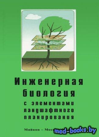 Инженерная биология с элементами ландшафтного планирования -Коллектив автор ...