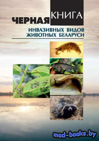 Черная книга инвазивных видов животных Беларуси - 2016 год