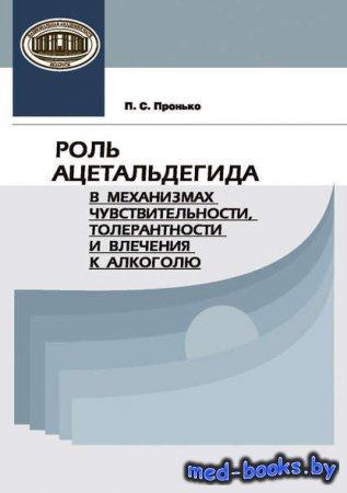 Роль ацетальдегида в механизмах чувствительности, толерантности и влечения  ...