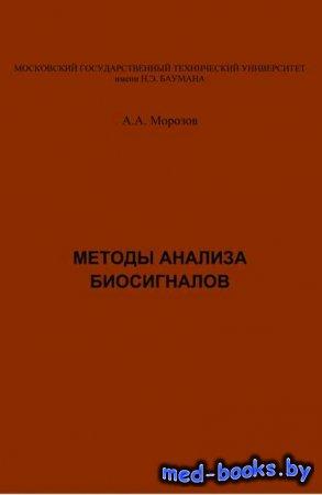 Методы анализа биосигналов - Александр Морозов - 2016 год