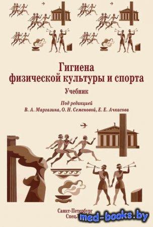Гигиена физической культуры и спорта. Учебник - Коллектив авторов - 2013 год
