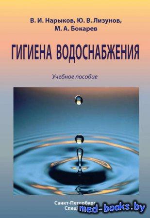 Гигиена водоснабжения. Учебное пособие - Юрий Лизунов, Владимир Нарыков, Ми ...