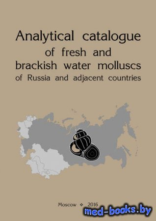 Analytical catalogue of fresh and brackish water molluscs of Russia and adjacent countries  -M.V. Vinarski, Y. I. Kantor - 2016 год