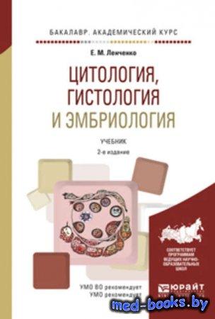 Цитология, гистология и эмбриология 2-е изд., испр. и доп. Учебник для акад ...