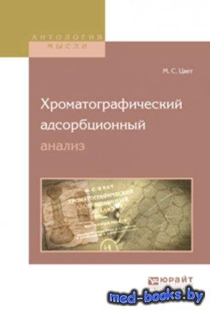 Хроматографический адсорбционный анализ - Михаил Семенович Цвет - 2017 год
