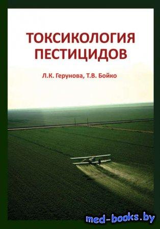 Токсикология пестицидов - Л. К. Герунова, Т. В. Бойко - 2013 год