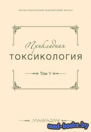 Прикладная токсикология №01 (11) 2014