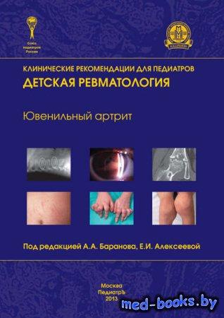 Ювенильный артрит. Детская ревматология - Коллектив авторов - 2013 год