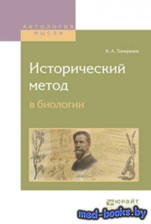 Исторический метод в биологии - Климент Аркадьевич Тимирязев, Л М Берцинская - 2017 год