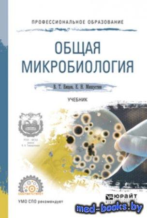 Общая микробиология. Учебник для СПО - Евгений Николаевич Мишустин, Всеволо ...