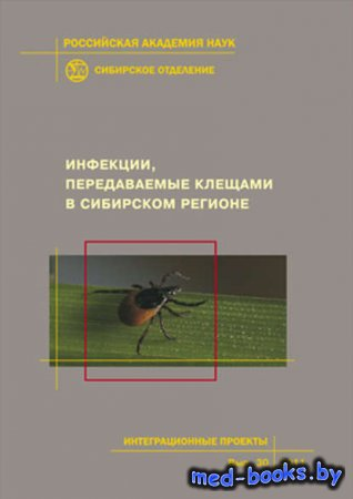 Инфекции, передаваемые клещами в Сибирском регионе - Коллектив авторов - 2011 год