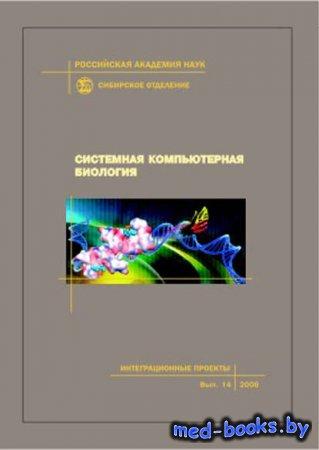 Системная компьютерная биология - Коллектив авторов - 2008 год