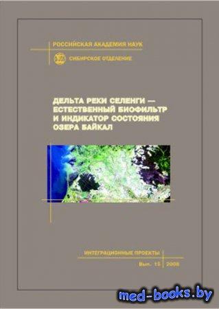 Дельта реки Селенги – естественный биофильтр и индикатор состояния озера Ба ...