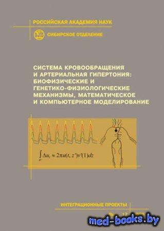 Система кровообращения и артериальная гипертония: биофизические и генетико-физиологические механизмы, математическое и компьютерное моделирование