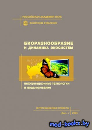 Биоразнообразие и динамика экосистем. Информационные технологии и моделиров ...