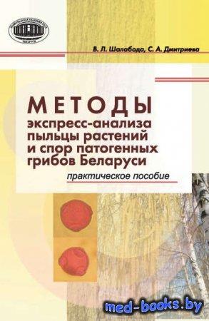 Методы экспресс-анализа пыльцы растений и спор патогенных грибов Беларуси.  ...