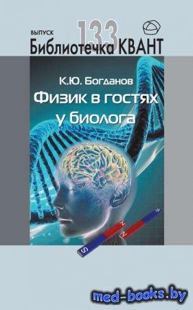 Физик в гостях у биолога. Приложение к журналу «Квант» №1/2015 - К. Ю. Богданов