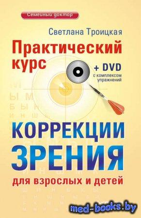 Практический курс коррекции зрения для взрослых и детей - Светлана Троицкая ...