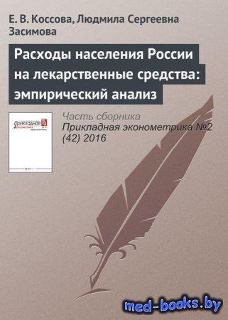 Расходы населения России на лекарственные средства: эмпирический анализ - Е ...