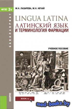 Латинский язык и терминология фармации - М. Н. Нечай, Маргарита Лазарева -  ...