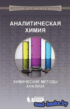 Аналитическая химия. Химические методы анализа - А. Ф. Жуков, А. Р. Тимерба ...