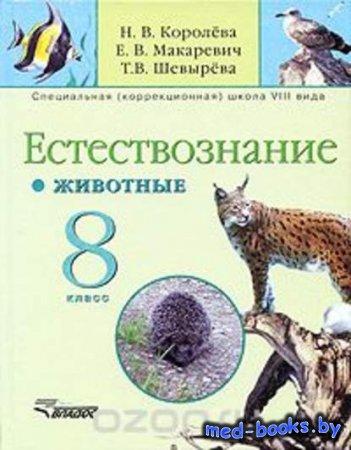 Естествознание. Животные. 8 класс - Е. В. Макаревич, Н. В. Королева, Т. В. Шевырева - 2009 год