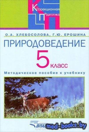 Природоведение в 5 классе специальных (коррекционных) образовательных учреждений 8 вида - Г. Ю. Ерошина, О. А. Хлебосолова
