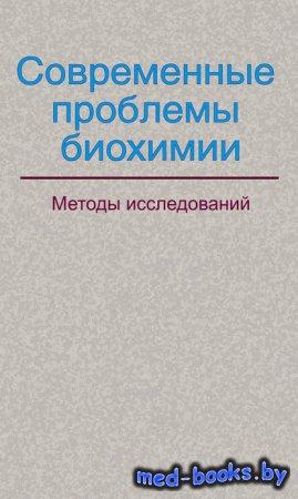 Современные проблемы биохимии. Методы исследований - Коллектив авторов - 20 ...