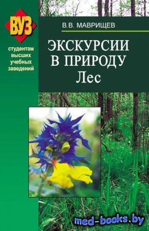 Экскурсии в природу. Лес - В. В. Маврищев - 2009 год