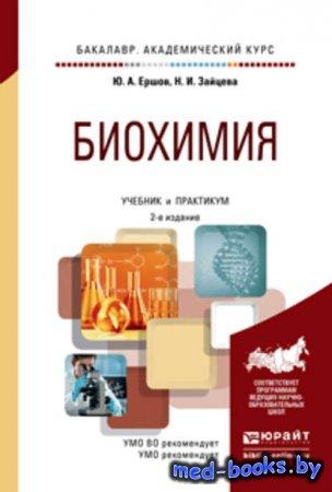 Биохимия 2-е изд., испр. и доп. Учебник и практикум для академического бака ...