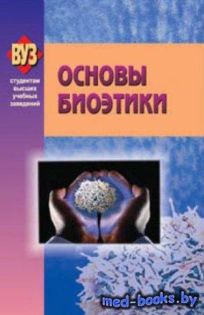 Основы биоэтики - Коллектив авторов - 2009 год
