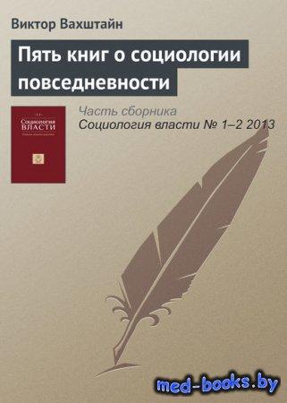 Пять книг о социологии повседневности - Виктор Вахштайн - 2013 год